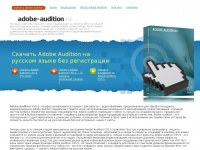 adobe-audition.ru