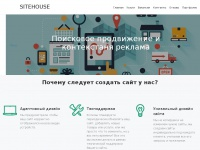 sitehouse.by
