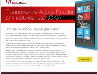 adobereader-nokia.ru