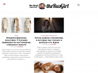 Therusgirl.ru