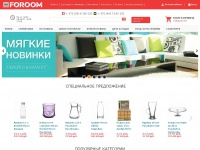 Foroom.by