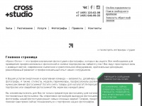 cross-studio.ru Thumbnail