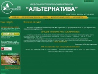 Altcredit.ru