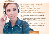 world-club.ru