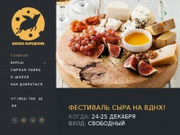 cheeseschool.ru
