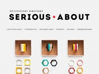 serious-about.com