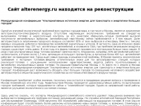 alterenergy.ru