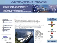 alternatesource.ru