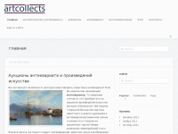 artcollects.ru