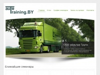 Autotraining.by