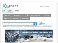 Heliport-parts.ru