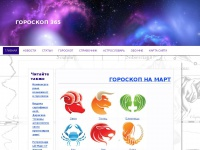 Horoscope365.ru