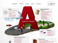 advance-audit.ru