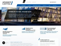 advance-capital.ru