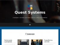questsystems.com.ua