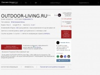 outdoor-living.ru Thumbnail
