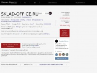 Sklad-office.ru