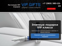 vipgifts.org