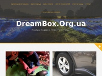 Dreambox.org.ua