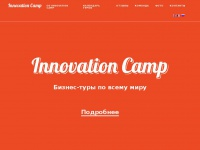 Innovationcamp.us