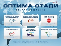 optimaholding.ru