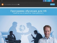 Hr-education.ru