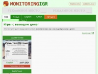 Monitoringigr.ru