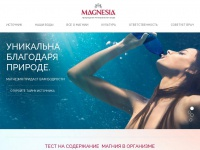 Magnesia.by