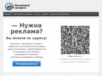 advexpress.ru