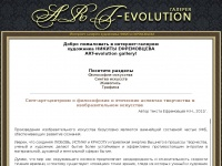 artevolution-gallery.ru