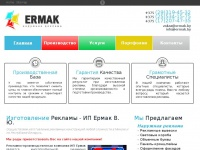 ermak.by