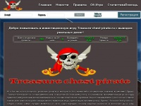 Treasure-chest-pirate.ru