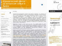 advocat-office.ru