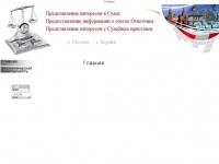 Advocate-office.ru