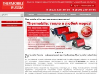 thermobile-russia.ru