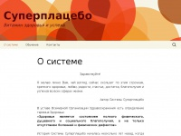 superplacebo.ru