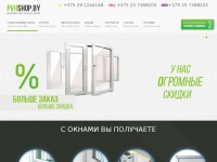 pvhshop.by