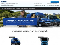Iveco-sts.ru