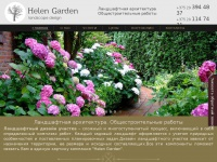 Helengarden.by