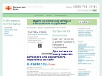 arthrology.ru