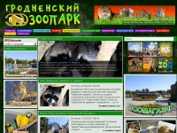 grodnozoo.by