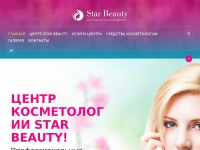star-beauty.moscow