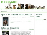 Osobake.by