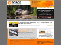 g-force-motorsport.ru Thumbnail