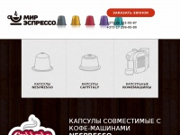 coffeecaps.by