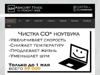 avasoft.by