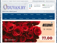 Oduvan.by