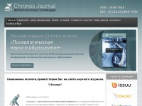 chronos-journal.ru
