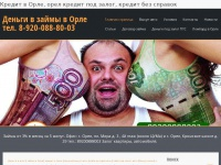 Orelcredit.ru