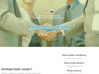 Consoris-lawyers.com.ua